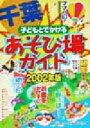 子どもとでかける千葉あそび場ガイド  2002年版 /メイツ出版/Chibaまざ-りんく