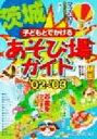 子どもとでかける茨城あそび場ガイド  '02~'03 /メイツ出版/子育てサ-クルwe・net