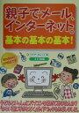 親子でメ-ル、インタ-ネット。基本の基本の基本! Windows XP対応です  /メイツ出版/イデア・ビレッジ
