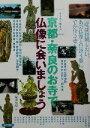 京都・奈良のお寺で仏像に会いましょう イラストガイド  /メイツ出版/福岡秀樹