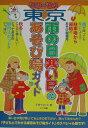 東京雨の日寒い日のあそび場ガイド  '03~'04 /メイツ出版/子育てネット
