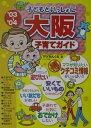 子どもといっしょに大阪子育てガイド  '03~'04 /メイツ出版/Tryあんぐる