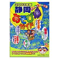 子どもとでかける静岡あそび場ガイド  2003年版 /メイツ出版/エッセファミリ-ナ