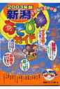 子どもとでかける新潟あそび場ガイド  2003年版 /メイツ出版/新潟コメコメ隊