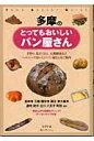 多摩のとってもおいしいパン屋さん デ-タ&マップ付き  /メイツ出版/レブン