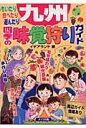 九州四季の味覚狩りガイド もいだり食べたり遊んだり  /メイツ出版/イデアランド