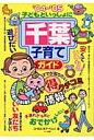 子どもといっしょに千葉子育てガイド  '04~'05 /メイツ出版/Chibaまざ-りんく