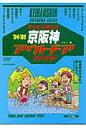 子どもと楽しむ京阪神アウトドアガイド  '04-'05 /メイツ出版/シルフ