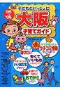子どもといっしょに大阪子育てガイド  '05~'06 /メイツ出版/Tryあんぐる