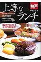神戸上等なランチ 芦屋・西宮  /メイツ出版/ペンハウス