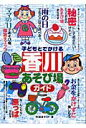 子どもとでかける香川あそび場ガイド   /メイツ出版/わははネット