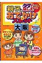 タダで楽しむ親子のおでかけスポット  大阪 /メイツ出版/ペンハウス