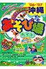 子どもとでかける沖縄あそび場ガイド  '06~'07 /メイツ出版/ちゅらママ隊