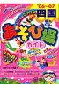 子どもとでかける四国あそび場ガイド  '06~'07 /メイツ出版/子育てネット四国