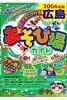 子どもとでかける広島あそび場ガイド  2006年版 /メイツ出版/広島おでかけ隊