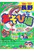 子どもとでかける長野あそび場ガイド  '06~'07 /メイツ出版/長野どんぐりキッズ