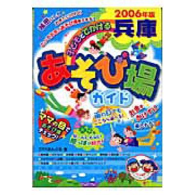 子どもとでかける兵庫あそび場ガイド  2006年版 /メイツ出版/Tryあんぐる