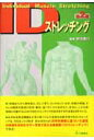 IDストレッチング   第2版/三輪書店/鈴木重行(医学博士)