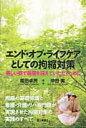 エンド・オブ・ライフケアとしての拘縮対策 美しい姿で最期を迎えていただくために  /三輪書店/福田卓民