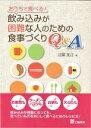 おうちで食べる!飲み込みが困難な人のための食事づくりQ&A   /三輪書店/江頭文江