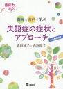 失語症の症状とアプローチ 臨床力UP! 動画と音声で学ぶ  /三輪書店/森田秋子