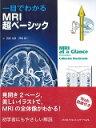 一目でわかるMRI超ベ-シック   /メディカル・サイエンス・インタ-ナショナ/キャサリン・ウェストブルック