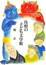 島根の子ども文学館   /松江今井書店/岡正