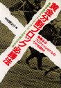 黄金分割ブロック必勝法   /メタモル出版/中村諄之介