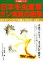 日本冬虫夏草ガン消滅の衝撃   /メタモル出版/広瀬薫