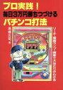 プロ実践!!毎日3万円勝ちつづけるパチンコ打法   /メタモル出版/高橋広司