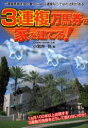 3連複万馬券で家を建てる!   /メタモル出版/小岩井弥