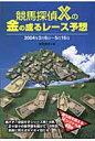 競馬探偵Xの金の成るレ-ス予想  2004年3月6日~5月16日 /メタモル出版/競馬探偵X
