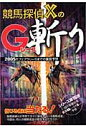 競馬探偵XのGレ-ス斬り 2005年フェブラリ-Sまでの重賞予想  /メタモル出版/競馬探偵X