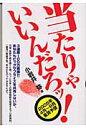 当たりゃいいんだろッ! 2005年4月~9月重賞予想  /メタモル出版/小岩井弥