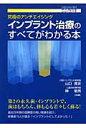 インプラント治療のすべてがわかる本 究極のアンチエイジング  /メタモル出版/山口貴史
