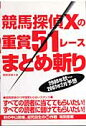 競馬探偵Xの重賞51レ-スまとめ斬り 2006年秋~2007年2月予想  /メタモル出版/競馬探偵X