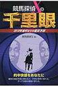 競馬探偵Xの千里眼 2010年金杯までの重賞予想  /メタモル出版/競馬探偵X