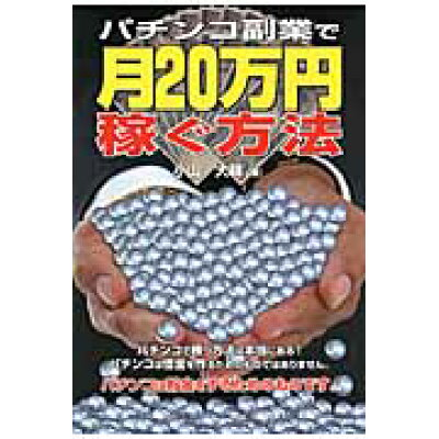 パチンコ副業で月20万円稼ぐ方法   /メタモル出版/小山大輔