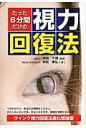 たった6分間だけの視力回復法   /メタモル出版/神絵康弘