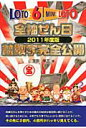 ロト6&ミニロト全抽せん日軸数字完全公開  2011年度版 /メタモル出版/宝田幸三