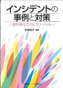 インシデントの事例と対策 歯科衛生士のヒヤリ・ハット  /口腔保健協会/松田裕子