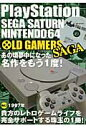 OLD GAMERS SAGA PlayStation SEGA SATURN N vol.2 /メディアパル