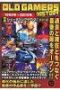 OLD GAMERS HISTORY  vol.10(シュ-ティングゲ /メディアパル