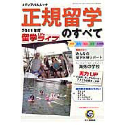 正規留学のすべて 留学ライフ 2011年度 /国際コミュニケ-ションセンタ-