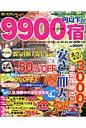 泊まって感激9900円以下の宿  04~05年版 /マガジントップ