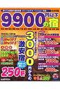 9900円以下の宿  05-06年度版 /マガジントップ