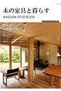 木の家具と暮らす KAGURA STYLE BOOK  /シ-ランド(渋谷区本町)