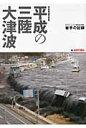 平成の三陸大津波 2011.3.11東日本大震災岩手の記録  /岩手日報社