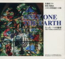 Only one the earth たった一つの地球  /光村印刷/佐藤敦子(紀行)