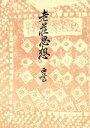 老荘思想   新版/明徳出版社/安岡正篤